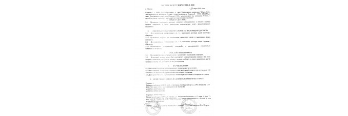 Договор МСЦМ